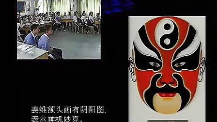 高中美术 《独具魅力的面具--京剧脸谱》 洪秋雯_优质课教学视频