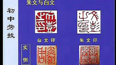 《中国名印 父母情》 初中综合实践优质课评比暨观摩