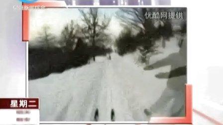 柳州新闻综合频道:网友自拍高山速降滑雪 140211 新闻夜市