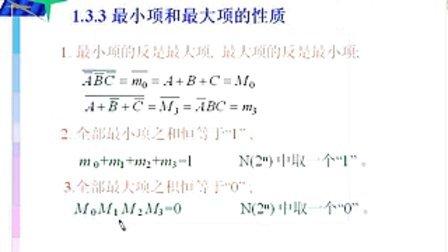 (哈工大)数字逻辑与数字电路