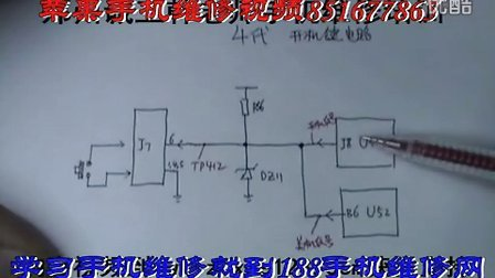 苹果4代开机键电路1_苹果手机维修