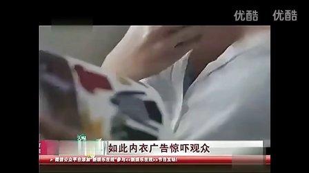 泰國內衣廣告男模穿胸罩擠乳溝_標清