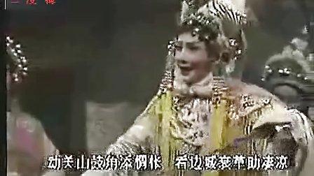 潮剧-二度梅-心中话如何说端详-许淑婉