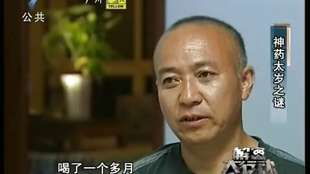 解密大行动-神药太岁之谜 20121108 广东公共频道