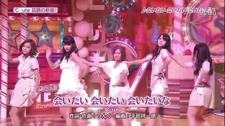 120917「ヒルナンデス!」℃-ute出演部分(スタジオライブあり)