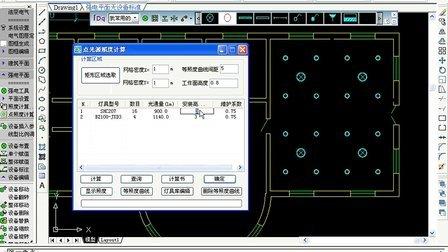 cad2012_浩辰cad教程电力电气2012之点照度计算 cad教程 cad下载