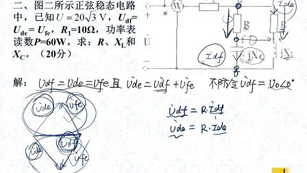 武大/武汉大学电路考研真题答案与详解