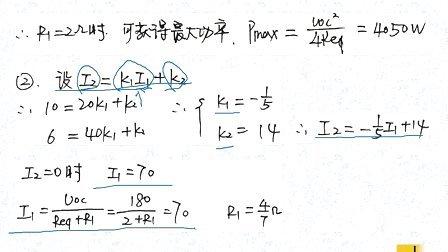 华科华中科技大学2013年电路理论814考研真题答案