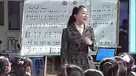 五年级《雨中》  全国中小学音乐优质课评比暨观摩
