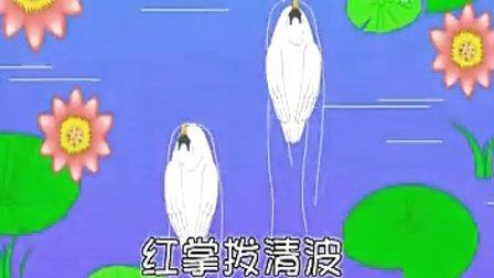 唐诗:咏鹅