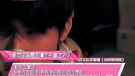 坛传奇人物志 周杰伦 北京卫视客观评价周杰伦十年贡献图片
