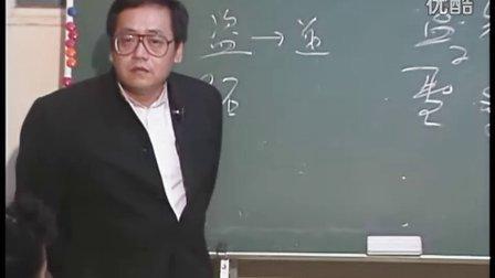 中医针灸学教学系列教程之中医针灸培训倪海厦讲天纪1视频