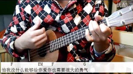 凯文情非得已尤克里里弹唱伴奏教学UKULELE视频