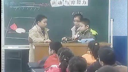 《运动与摩擦》_赵尔侠 六年级科学双语优质课示范课观摩课