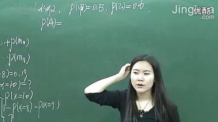古典概型优质课视频_免费体验