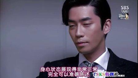 来自星星的你 18(中文字幕)