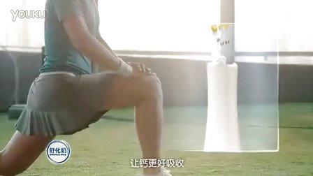 李娜 伊利舒化奶 广告