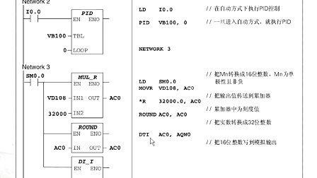西门子S7-200专辑教程(哈尔滨工业大学)-视频纱斗篷图解图片