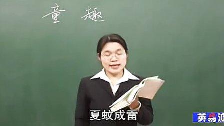 黄冈语文视频上册版人教语文七男孩初中海南有年级上初中三亚张盛吗叫图片