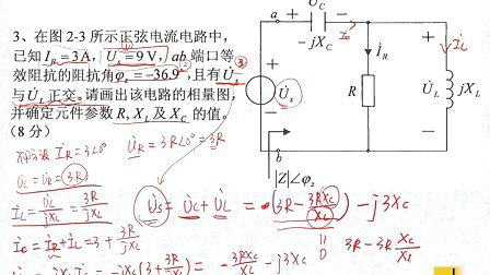 重大/重庆大学电路原理一(上册)840考研真题答案讲解