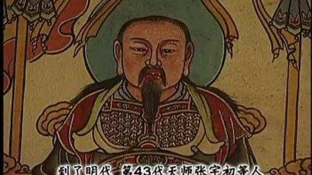 专辑:中国道教文化与艺术图片