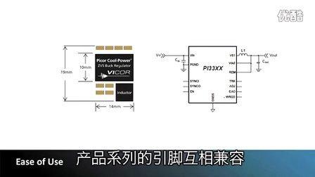 nupower 芯创能 vicor picor cool-power 零电压降压稳压器登场