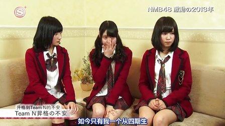 【联合字幕】NMB48密着ドキュメンタリー_-てっぺんへの道_Vol_3