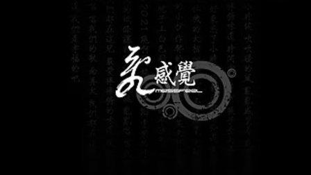 乱感觉音乐《天佑中国》