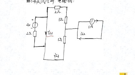 武大/武汉大学2012年电路906考研真题答案与详解