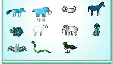 韩语学习视频【动物单词】