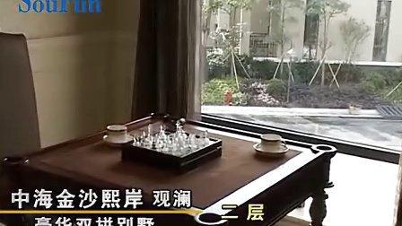 中海金沙熙岸 双拼别墅 观澜样板房