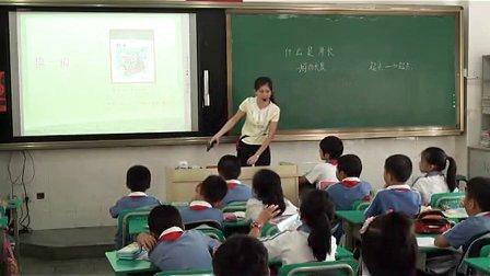 小学数学高效课堂教学视频实录