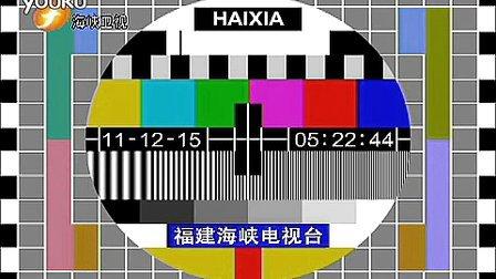 福建海峡电视台测试卡 2011年12月15日