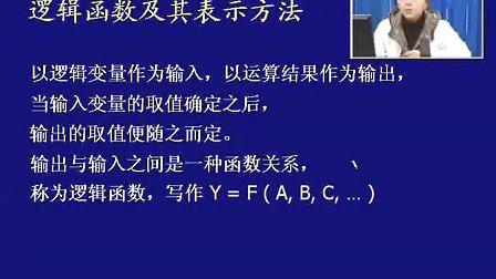 数字电子技术基础_金燕华