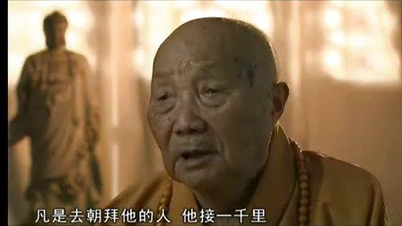 本焕老和尚《行愿大千》(5)