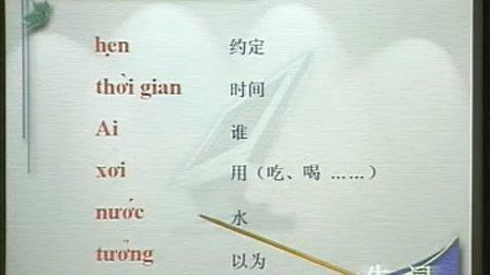【初级实用越南语教程】第3课