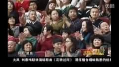 2014辽宁卫视过年联欢晚会马洪刚中国贩毒第一人揭秘麻将、扑克赌