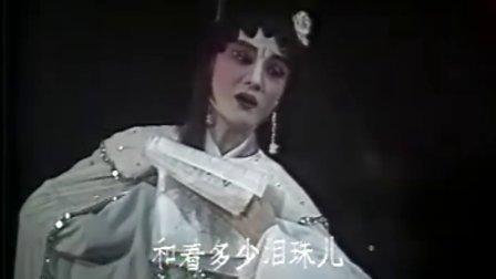 粤剧6 黛玉归天(二) 郑秋仪主唱
