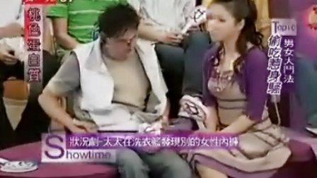 男女偷吃惹身�}(上)