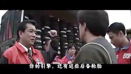 成龙-霹雳火02