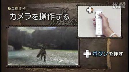 Wii《怪物獵人3》官網操作演示