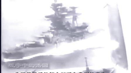 二战珍闻录(01)战争中的法国