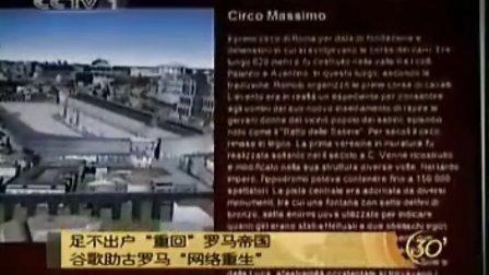 """足不出戶""""重回""""羅馬帝國 谷歌助古羅馬""""網絡重生"""""""