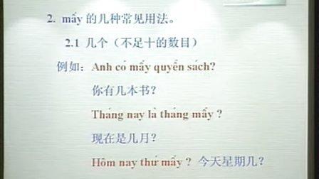 【初级实用越南语教程】第10课