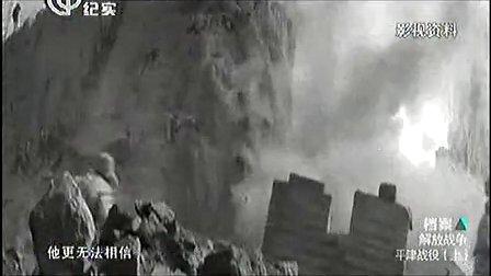 [档案]20140307 【解放战争】平津战役