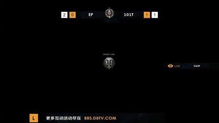 2014坦克世界超级杯赛第一赛季南区总决赛 ep vs 101t