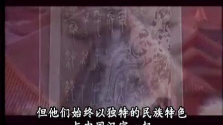 中国甲骨文-多民族的中国文字