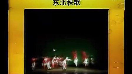 高一音乐优质课展示 《走进舞蹈音乐的天堂-东北秧歌》_广东省第四届中小学音乐优质课比赛