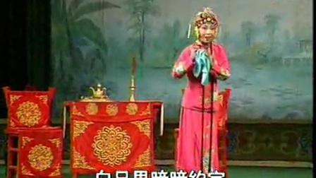 豫剧《许翠萍在房中》