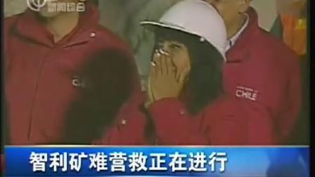 直播正在进行的智利矿难营救过程  101013 午间新闻